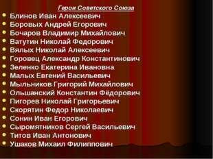 Герои Советского Союза Блинов Иван Алексеевич Боровых Андрей Егорович Бочаров