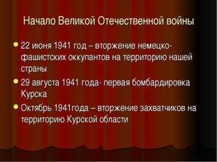 Начало Великой Отечественной войны 22 июня 1941 год – вторжение немецко-фашис
