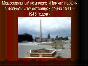 Мемориальный комплекс «Памяти павших в Великой Отечественной войне 1941 – 194