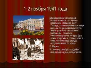 1-2 ноября 1941 года Движение врагов на город осуществлялось со стороны п.Щет
