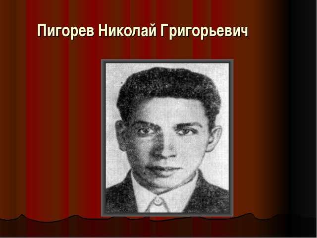 Пигорев Николай Григорьевич