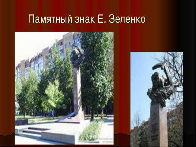 Памятный знак Е. Зеленко