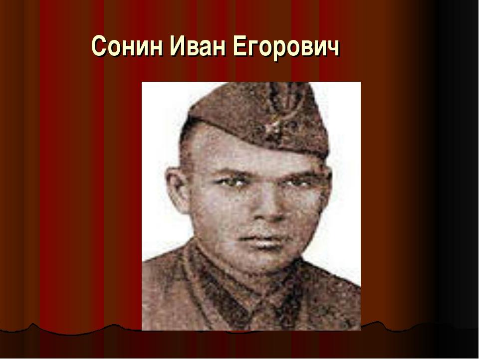Сонин Иван Егорович