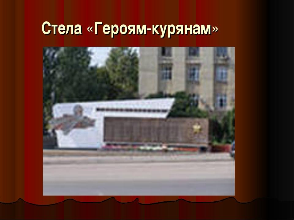 Стела «Героям-курянам»