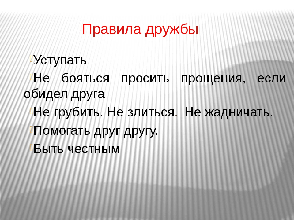 Правила дружбы Уступать Не бояться просить прощения, если обидел друга Не гр...