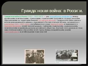 Гражда́нская война́ в Росси́и. Гражда́нская война́ в Росси́и(1917—1922/1923)