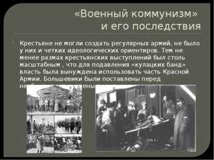 «Военный коммунизм» и его последствия Крестьяне не могли создать регулярных а
