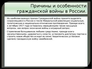 Причины и особенности гражданской войны в России. Из наиболее важных причин Г