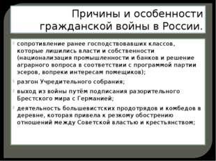 Причины и особенности гражданской войны в России. сопротивление ранее господс