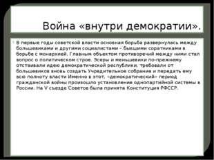 Война «внутри демократии». В первые годы советской власти основная борьба раз