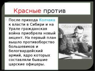 Красные против белых. После прихода Колчака к власти в Сибири и на Урале граж