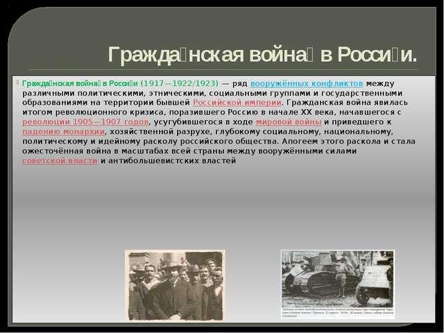Гражда́нская война́ в Росси́и. Гражда́нская война́ в Росси́и(1917—1922/1923)...