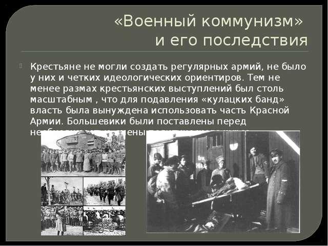 «Военный коммунизм» и его последствия Крестьяне не могли создать регулярных а...