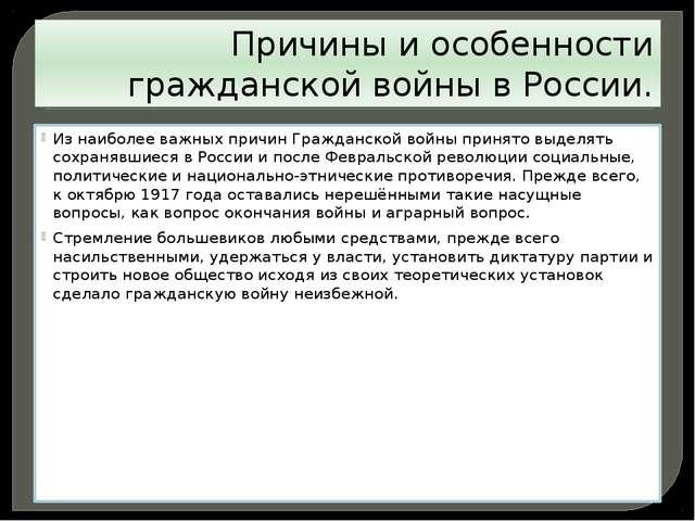 Причины и особенности гражданской войны в России. Из наиболее важных причин Г...