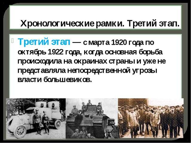 Хронологические рамки. Третий этап. Третий этап— с марта 1920 года по октябр...