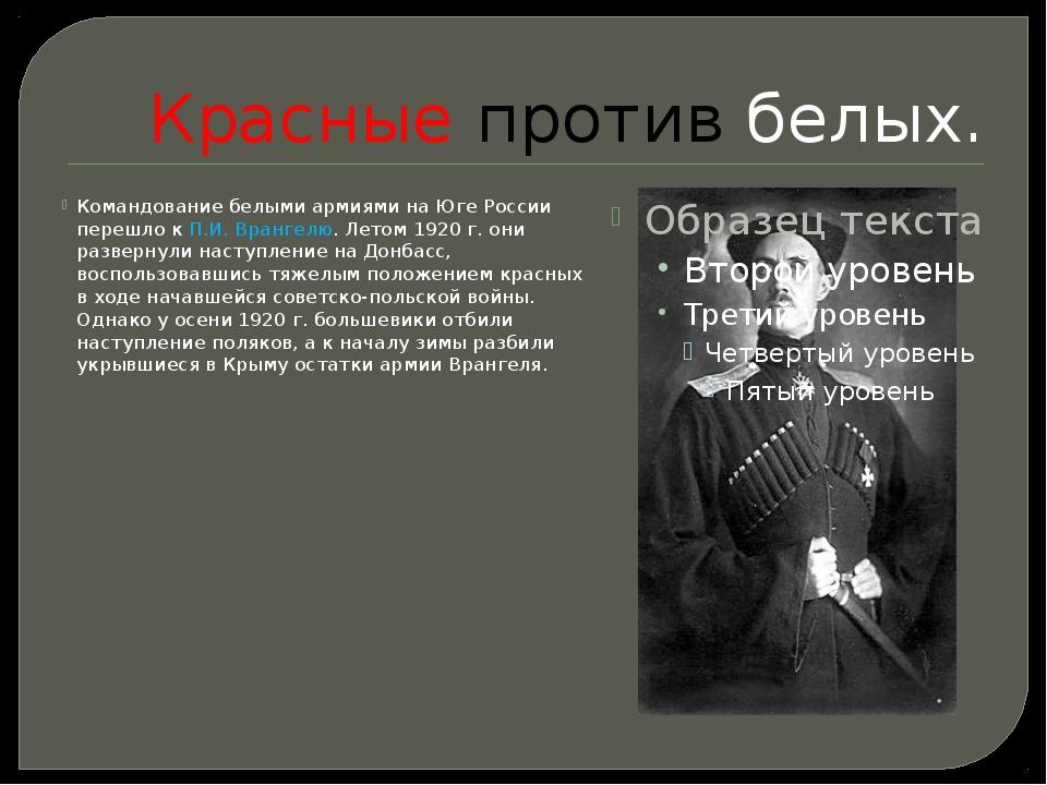 Красные против белых. Командование белыми армиями на Юге России перешло к П.И...