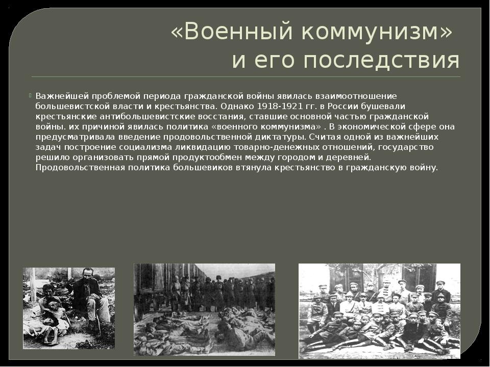 «Военный коммунизм» и его последствия Важнейшей проблемой периода гражданской...