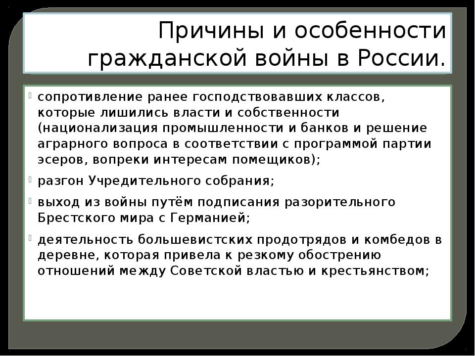 Причины и особенности гражданской войны в России. сопротивление ранее господс...