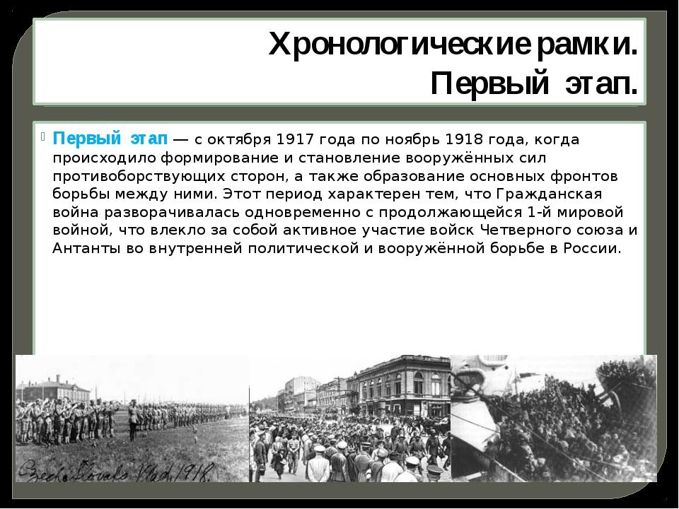 Хронологические рамки. Первый этап. Первый этап— с октября 1917 года по нояб...