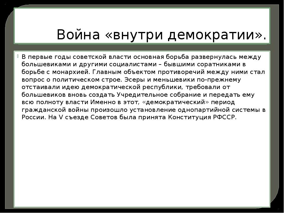 Война «внутри демократии». В первые годы советской власти основная борьба раз...