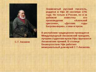 Знаменитый русский писатель, родился в Уфе 20 сентября 1791 года. Не только в