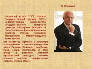 Народный артист СССР, лауреат Государственной премии СССР, художественный рук
