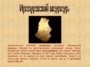 Удивительный золотой самородок называют Ирендекский медведь. Формой он действ