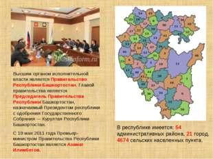 В республике имеется: 54 административных района, 21 город, 4674 сельских нас