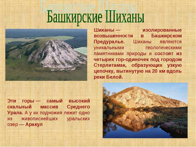 Шиханы— изолированные возвышенности в Башкирском Предуралье. Шиханы являются...