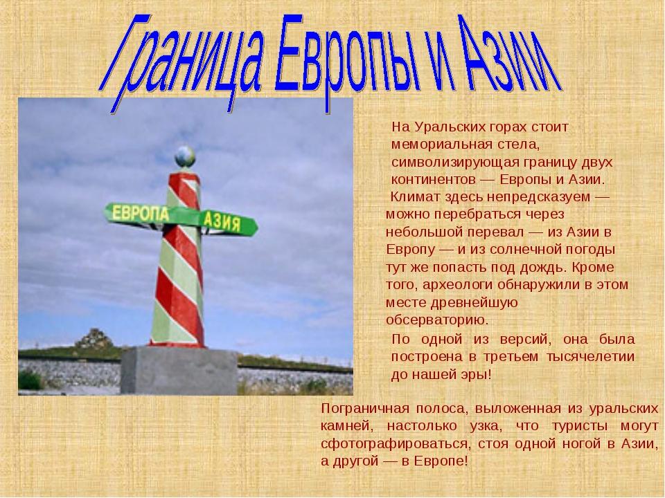 На Уральских горах стоит мемориальная стела, символизирующая границу двух кон...
