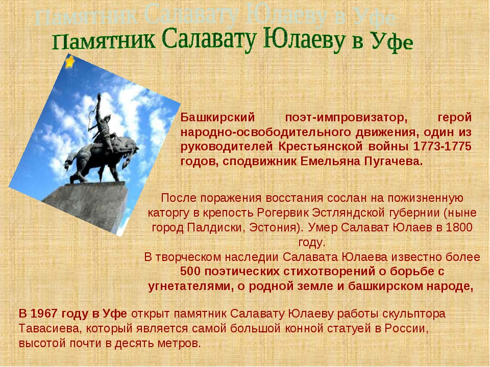Башкирский поэт-импровизатор, герой народно-освободительного движения, один и...