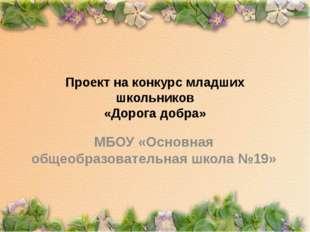 Проект на конкурс младших школьников «Дорога добра» МБОУ «Основная общеобразо