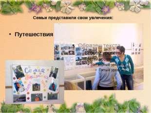 Семьи представили свои увлечения: Путешествия