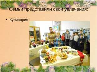Семьи представили свои увлечения: Кулинария