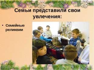 Семьи представили свои увлечения: Семейные реликвии