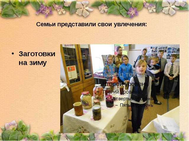 Семьи представили свои увлечения: Заготовки на зиму