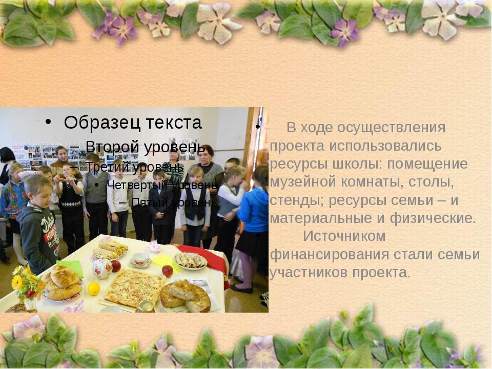 В ходе осуществления проекта использовались ресурсы школы: помещение музейно...