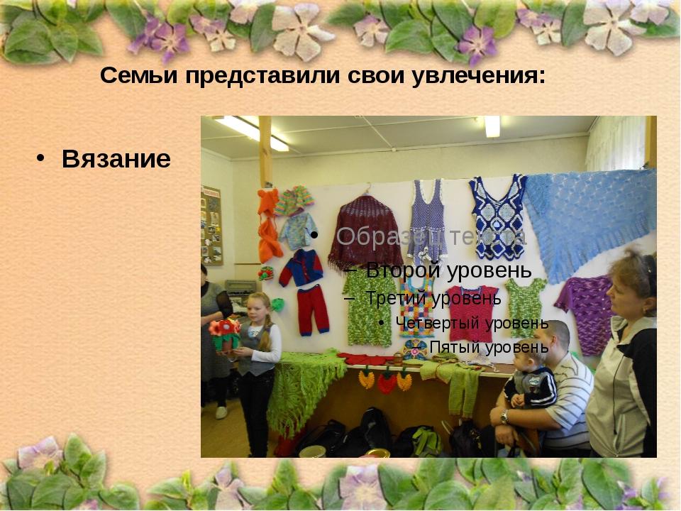 Семьи представили свои увлечения: Вязание