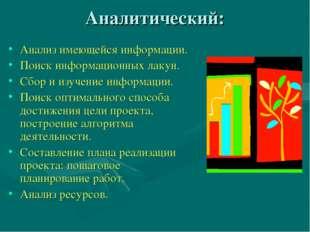 Аналитический: Анализ имеющейся информации. Поиск информационных лакун. Сбор