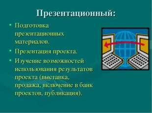 Презентационный: Подготовка презентационных материалов. Презентация проекта.
