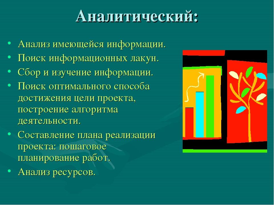 Аналитический: Анализ имеющейся информации. Поиск информационных лакун. Сбор...