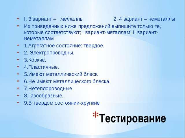 Тестирование I, 3 вариант – металлы 2, 4 вариант – неметаллы Из приведенных н...