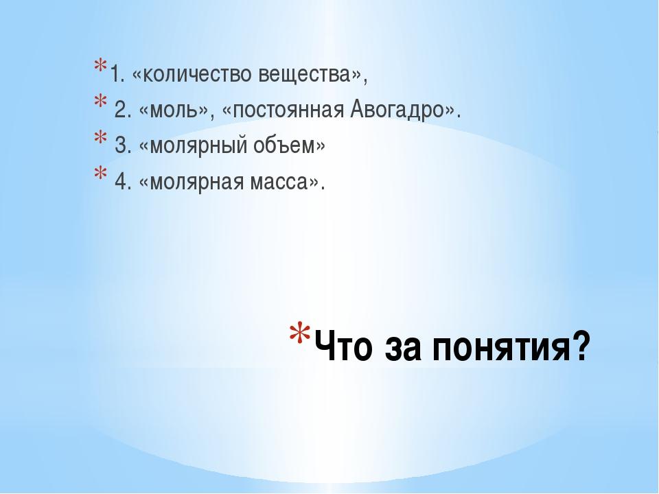 Что за понятия? 1. «количество вещества», 2. «моль», «постоянная Авогадро». 3...
