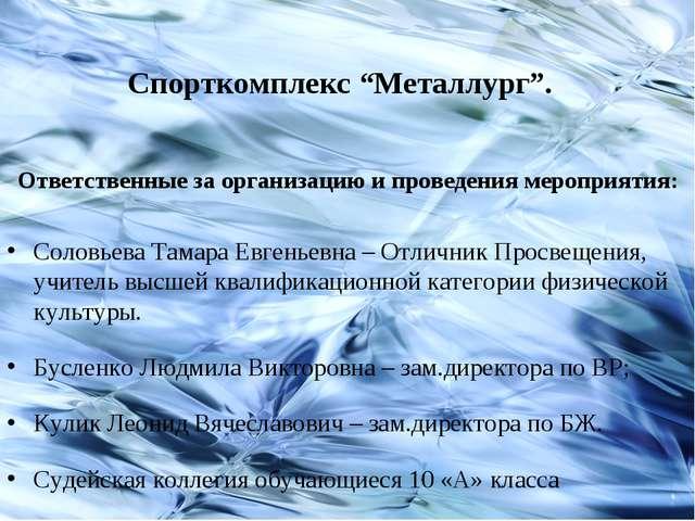 """Спорткомплекс """"Металлург"""". Ответственные за организацию и проведения мероприя..."""