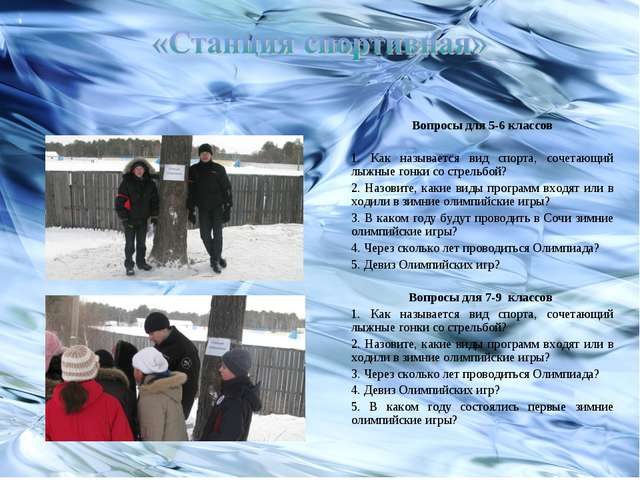 Вопросы для 5-6 классов  1. Как называется вид спорта, сочетающий лыжные го...