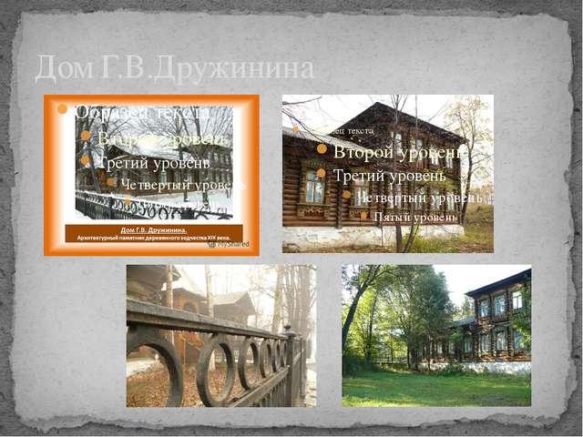 Дом Г.В.Дружинина
