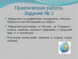 Практическая работа. Задание № 1 Определите географические координаты г. Моск