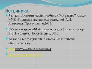 Источники: 7 класс. Академический учебник «География.7 класс» УМК «Полярная