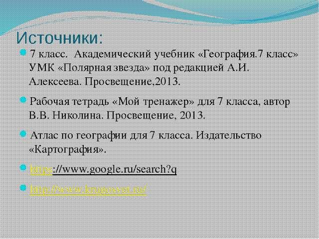 Источники: 7 класс. Академический учебник «География.7 класс» УМК «Полярная...