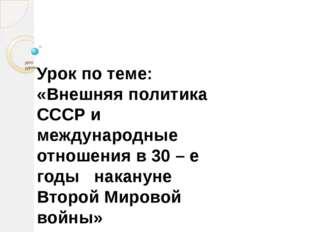 урок ууроек Урок по теме: «Внешняя политика СССР и международные отношения в